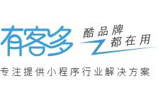 有客多_微信小程序開發_微信小程序制作工具_微信小程序模板_微信小程序加盟代理